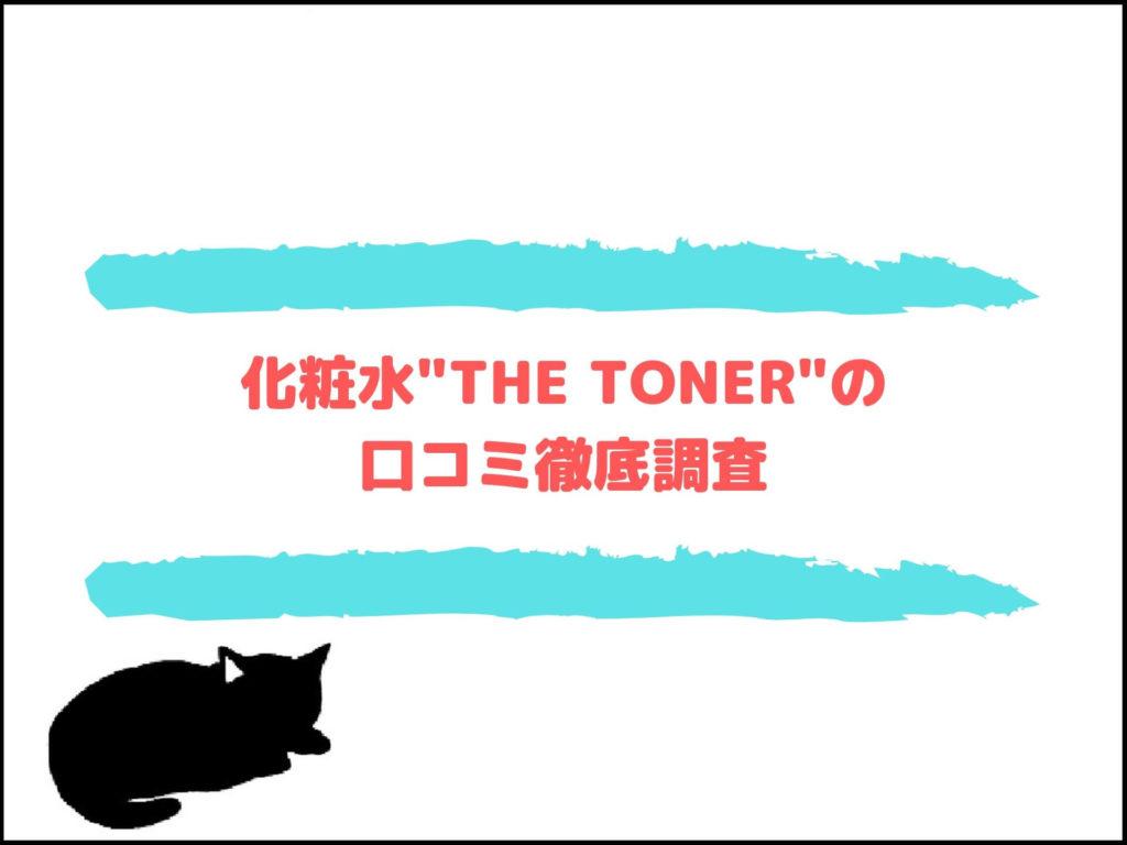 """バルクオム(BULK HOMME)化粧水""""THE TONER""""の口コミ徹底調査"""