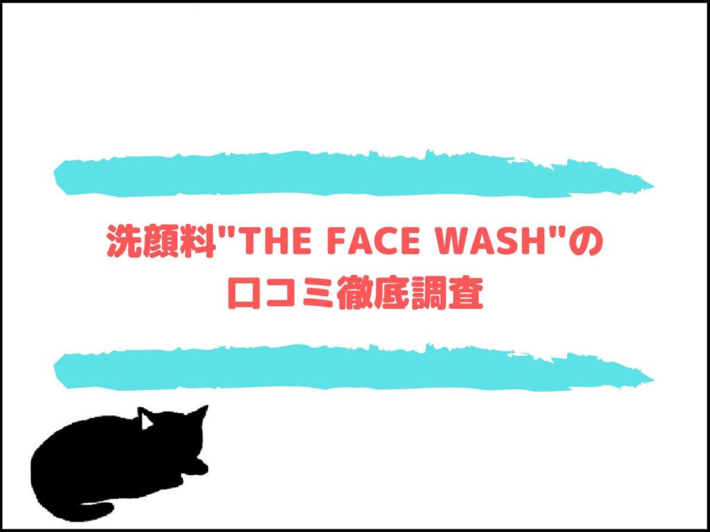 """バルクオム(BULK HOMME)洗顔料""""THE FACE WASH""""の口コミ徹底調査"""