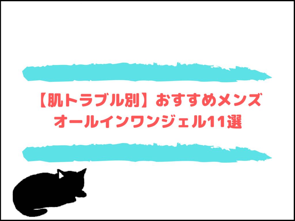 【肌トラブル別】おすすめメンズオールインワンジェル11選