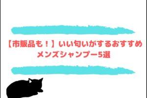 【市販品も!】いい匂いがするおすすめメンズシャンプー5選